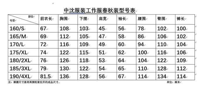 2019年新春秋工裝尺寸單(對外).jpg