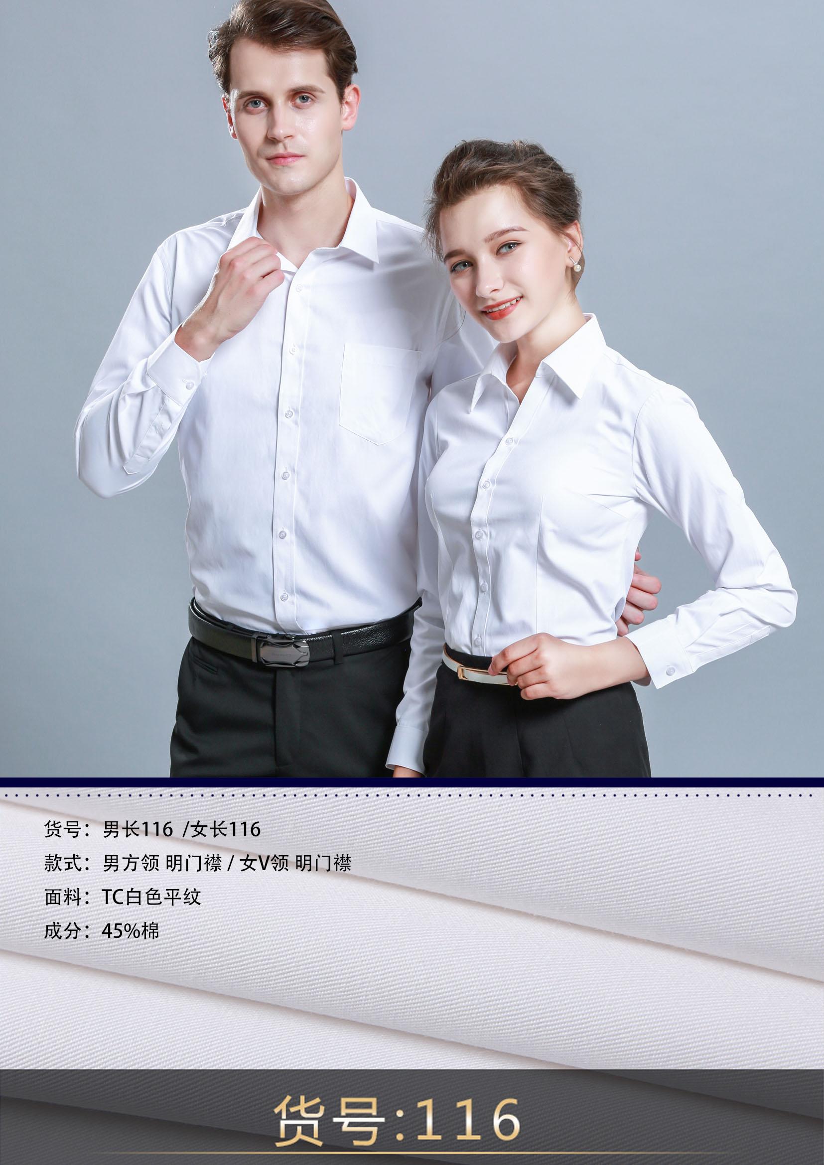 116長袖(壓縮).jpg